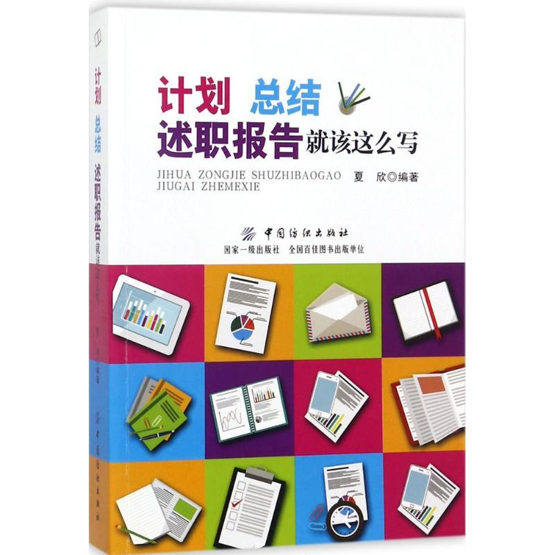 计划、总结、述职报告就该这么写 夏欣 编著 社会科学其它经管、励志 新华书店正版图书籍 中国纺织出版社