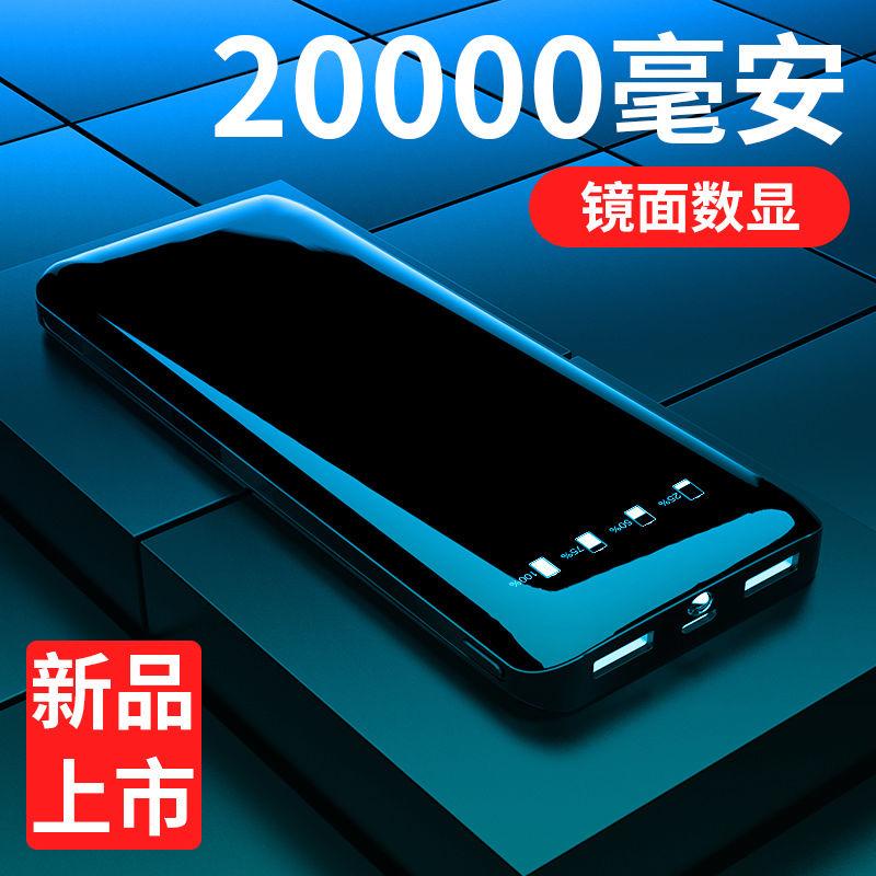 20000毫安超薄充电宝大容量便携小巧移动电源快充适用苹果vivo华为oppo小米手机闪充专用石墨烯1000000超大量