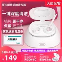 4代3N还原仪隐形眼镜清洗器美瞳盒自动电动清洁除泪蛋白超声波机