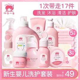 红色小象初新生婴儿洗护套装礼盒旗舰店官方宝宝护肤用品必备正品