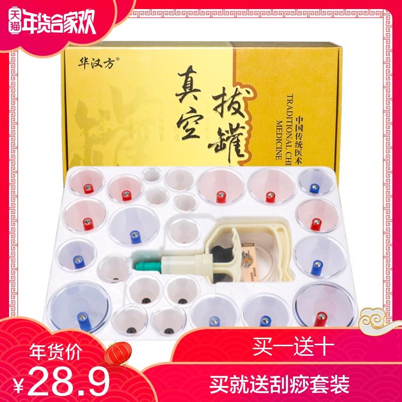 气罐真空拔罐器家用抽气式活血化瘀吸湿24个罐拔火罐非玻璃全套