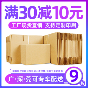 100个组纸箱批发快递发货箱淘宝打包箱包装盒子纸箱包邮定制箱