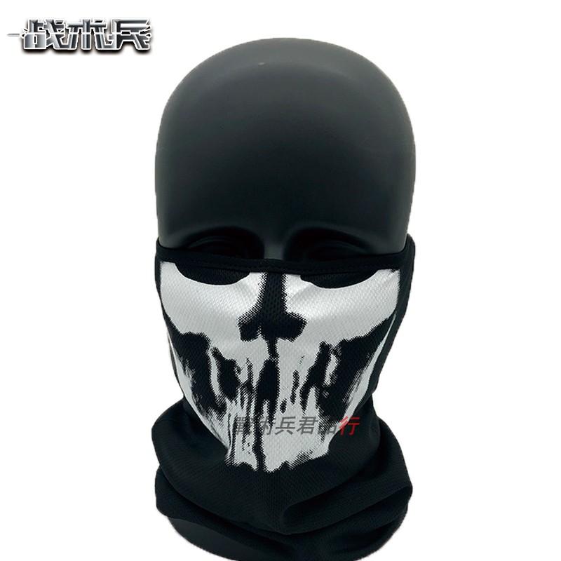 战术兵使命召唤幽灵面具CS头套军迷户外夏骑行防风沙个性骷髅面罩