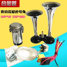 Unified motorcycle horn supersonic 12V air pump horn double tube truck electric horn 24V truck whistle horn
