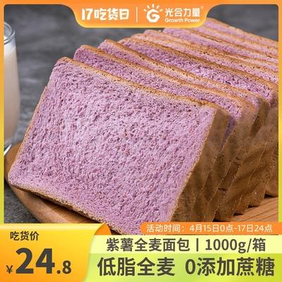 光合力量紫薯全麦面包 健身代餐零食低脂粗粮饱腹食品无糖精早餐