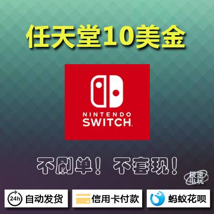 任天堂Switch美服美版eshop充值卡点卡10美元美金Nintendo 3DS NS