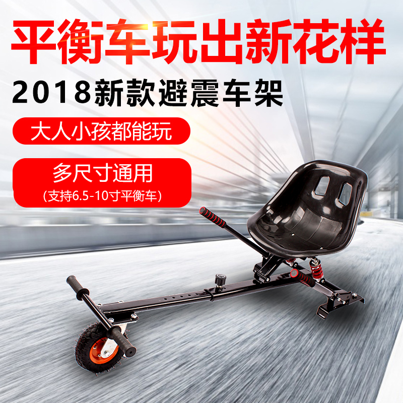 (用20元券)2018新款加强减避震车架平衡车改装卡丁车支架儿童成人漂移架子