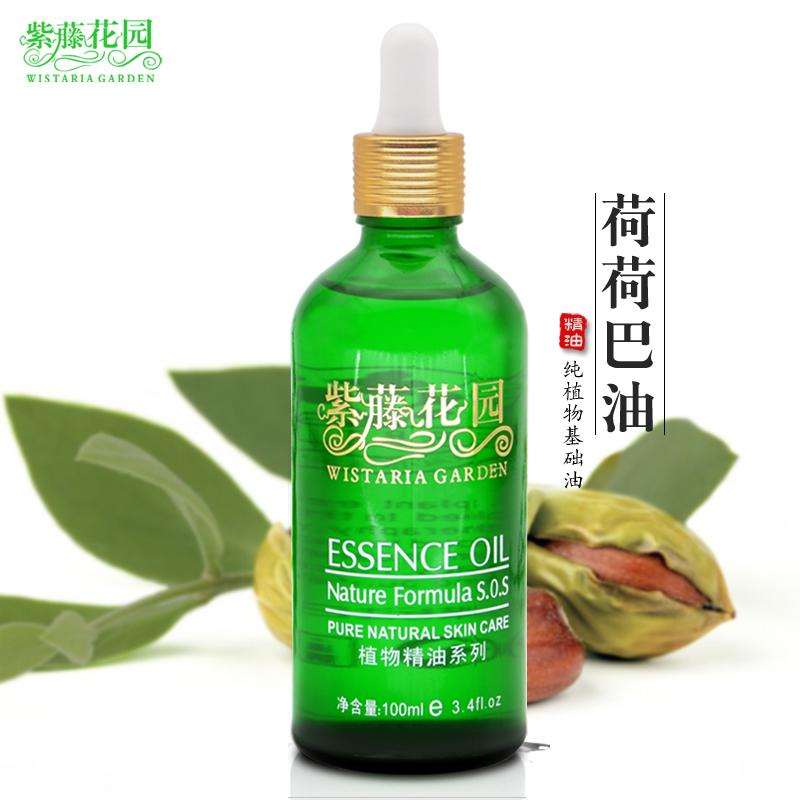 紫藤花园霍霍荷荷巴油基底精油面部芳疗美容护肤美体基础无味通用