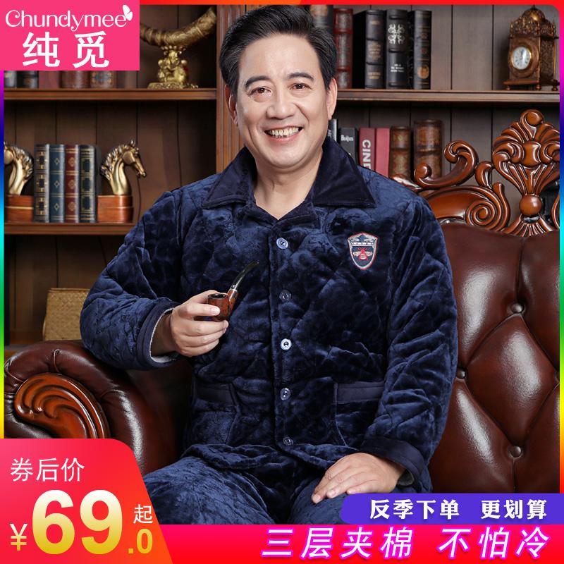 中老年人男士睡衣秋冬款珊瑚绒三层夹棉冬季加厚加绒中年爸爸棉袄