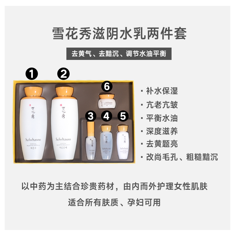 Korea Sulwhasoo snowflake show set box Ziyin water emulsion two sets of moisturizing and moisturizing essence 3 sets