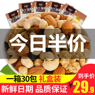 每日坚果大礼包混合坚果仁30小包孕妇成人儿童干果零食组合礼盒装