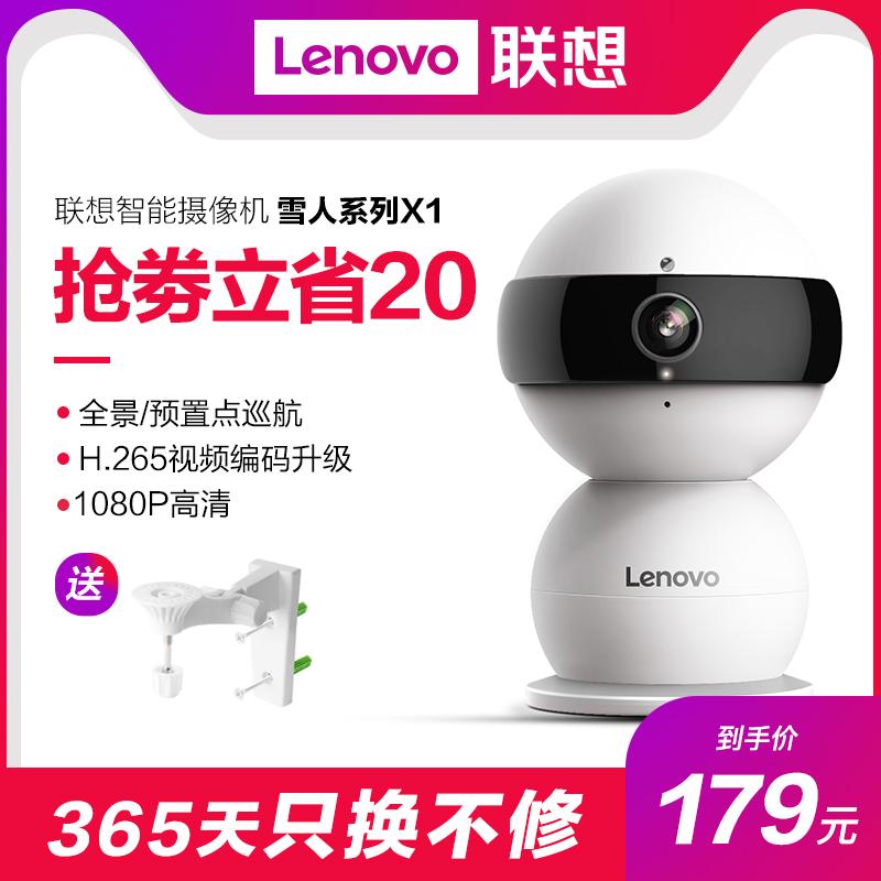 联想看家宝家用监控器手机远程无线1080P高清室内智能监控摄像头限2000张券