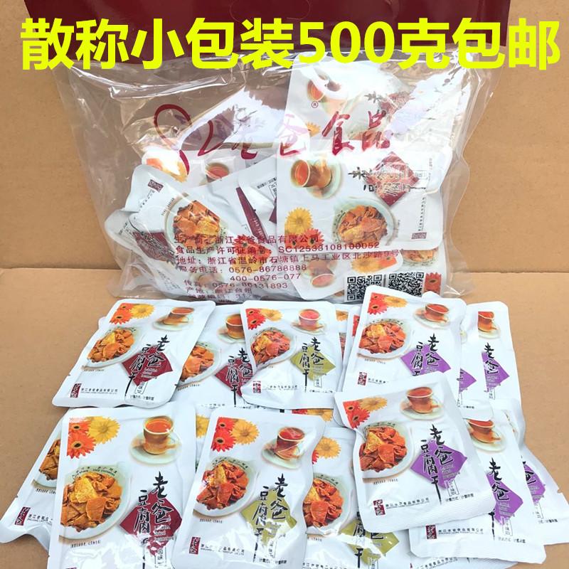 老爸豆腐干小包装散称500g卤味豆干老爸卤豆干休闲零食小吃包邮