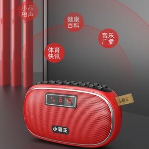 2020新款小霸王W23老人收音机新款便携式随身听插卡音箱多功能录音机迷你播放机老年唱戏机评书机U盘播放器