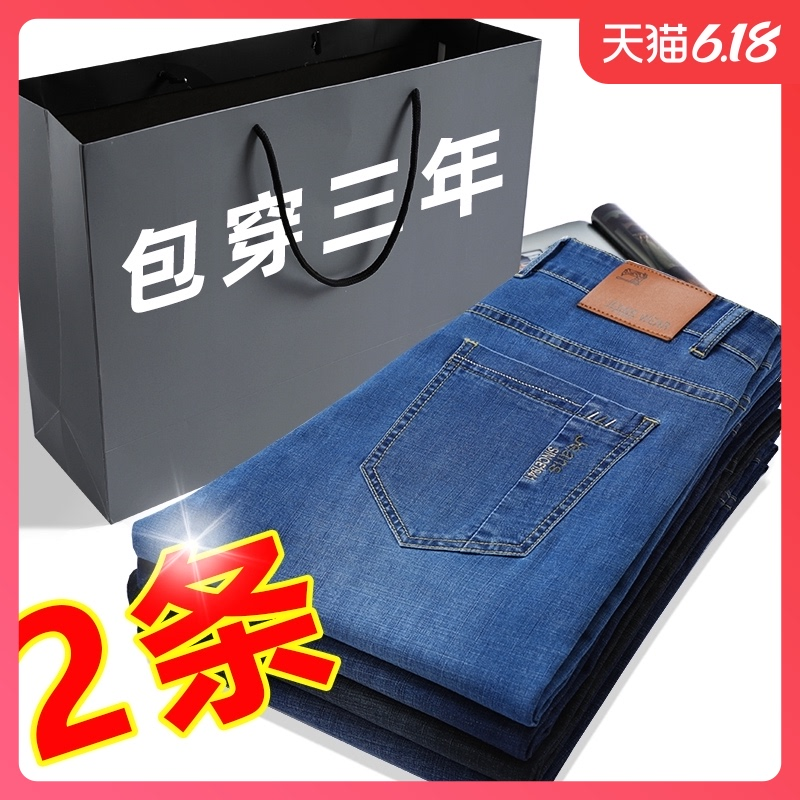 Summer thin men's jeans men's straight loose casual pants men's pants middle-aged dad high waist elastic pants