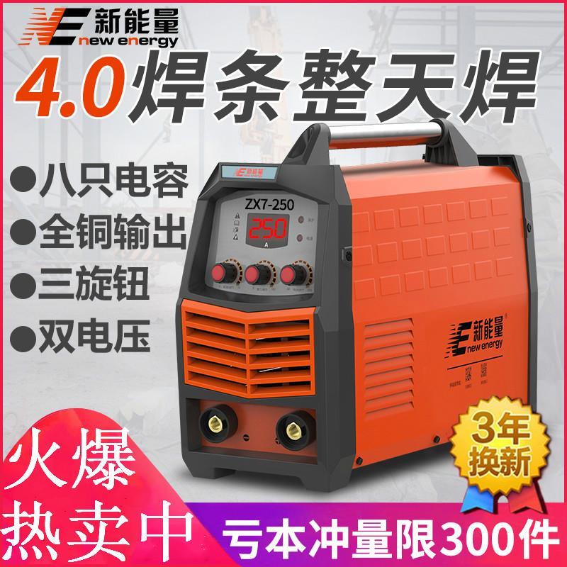 包邮双电压焊机宽电压家用发电机