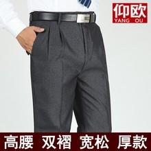 中老年男士西裤春秋新款高腰双褶宽松阔腿大码爸爸男裤长裤子薄款