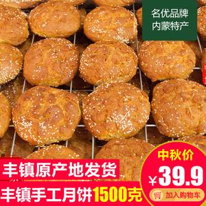 内蒙古传统多口味混糖丰镇月饼胡麻油手工制作特产中秋老字号月饼