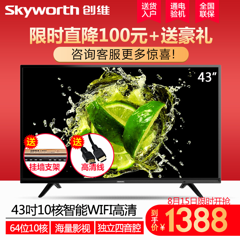 Skyworth/���S 43X6 43英寸高清智能�W�jWIFI平板液晶���C45 42