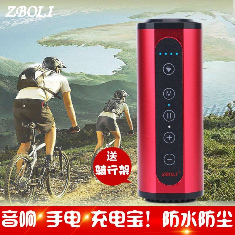 多功能蓝牙音箱骑行自行车音响手电筒充电宝户外防水智博立