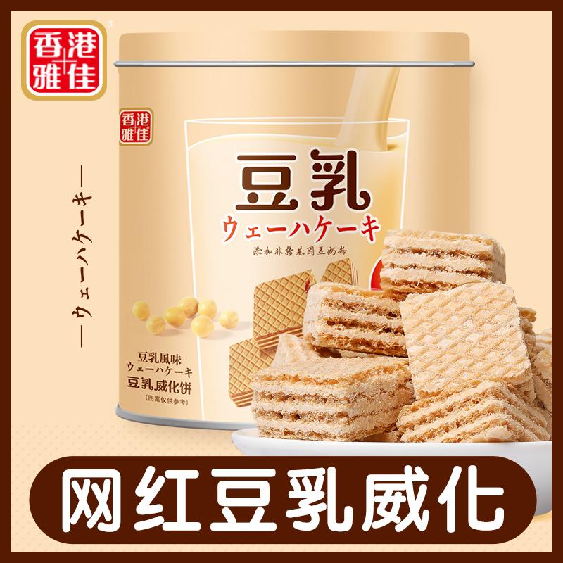 雅佳豆乳威化饼干桶装300g 网红日式夹心饼干休闲零食 下午茶点心,可领取10元天猫优惠券