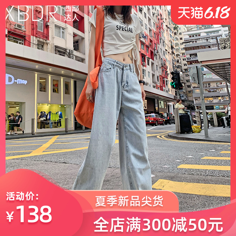 Light blue soft wide leg jeans women's loose 2020 summer new high waist drop feeling thin thin straight tube pants