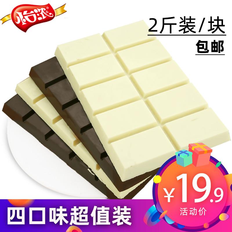 巧乐思黑白巧克力烘焙原料大板块纯砖块散装包邮1KG代可批发限7000张券