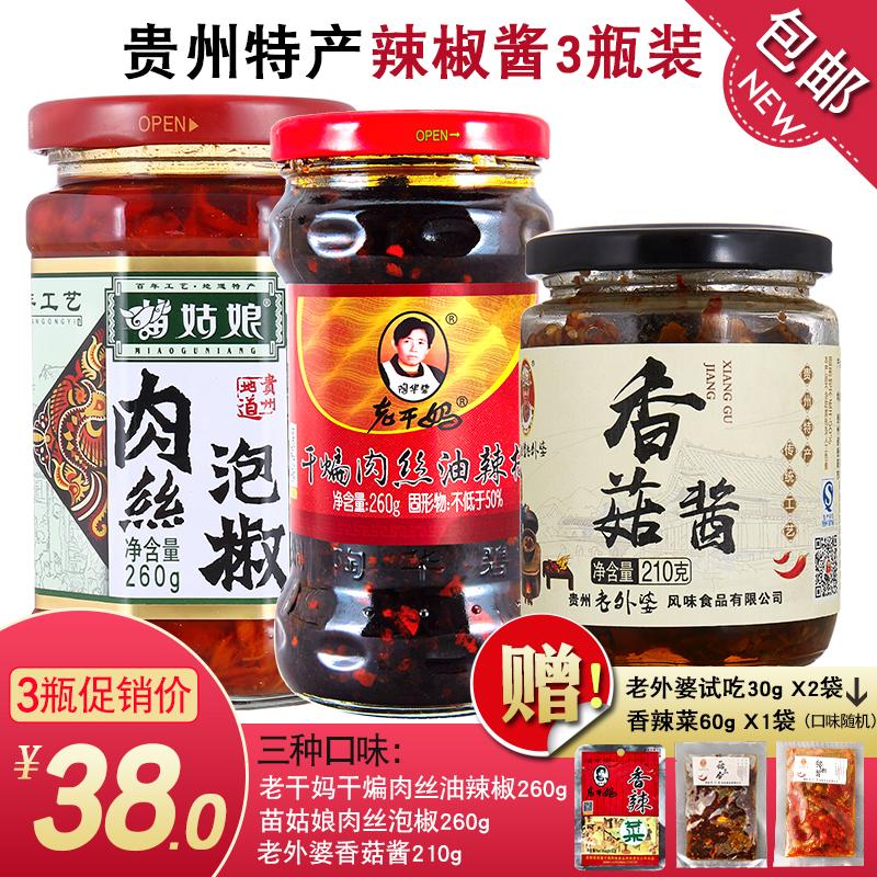 贵州特产老干妈干煸肉丝香辣酱招牌拌饭下饭酱苗姑娘肉丝泡椒包邮