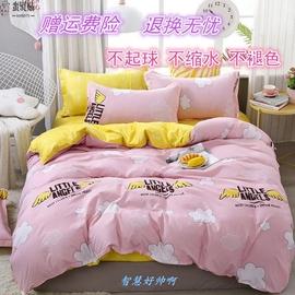 床上四件套儿童三件套磨毛亲肤宿舍三套件单双人床品被套多件套。