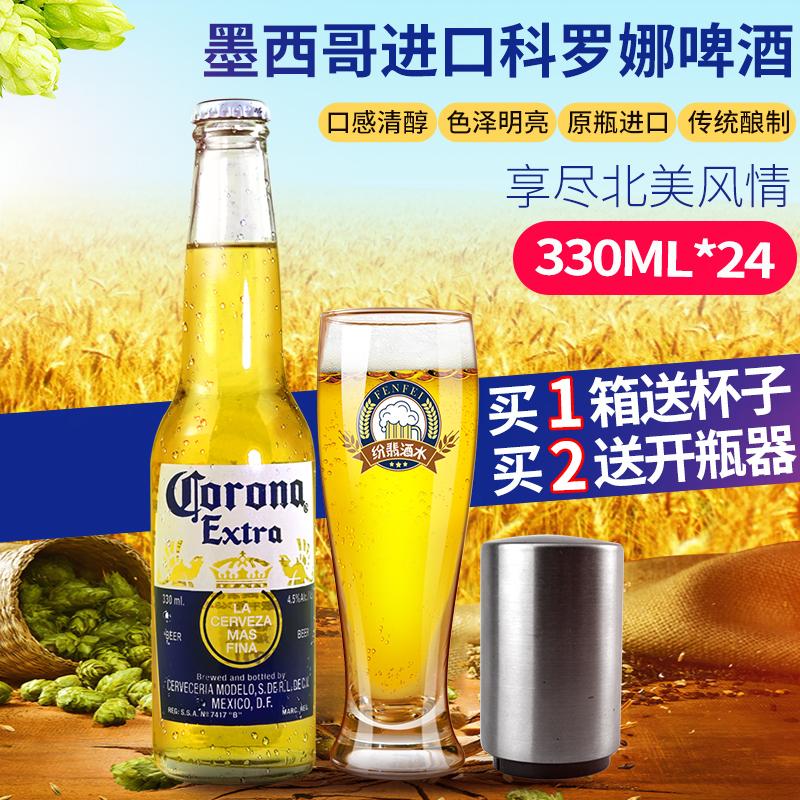 CORONA科罗娜啤酒330ml*24瓶装整箱墨西哥风味科罗纳精酿小麦啤酒
