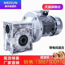 US News NMRV worm gear reducer small household gearbox with motor reducer