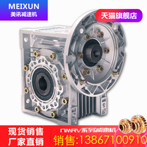 NMRV reducer worm wheel worm RV reducer small aluminum alloy gearbox motor motor stepper motor