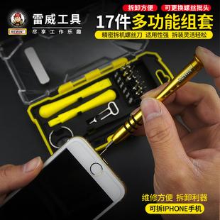 雷威苹果手机螺丝刀套装工具组合笔记本电脑拆机小微型螺丝批起子品牌