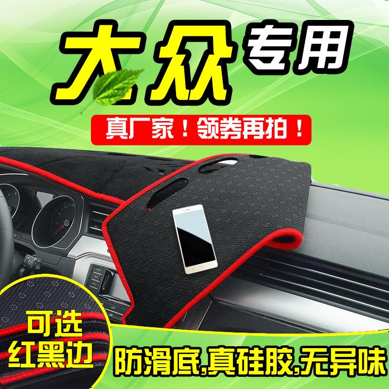 大众新老款捷达桑塔纳汽车改装饰中控仪表台盘专用防晒隔热避光垫
