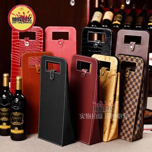 经典红酒盒皮手提袋单支皮袋子双支葡萄酒盒礼盒包装盒子双支皮盒