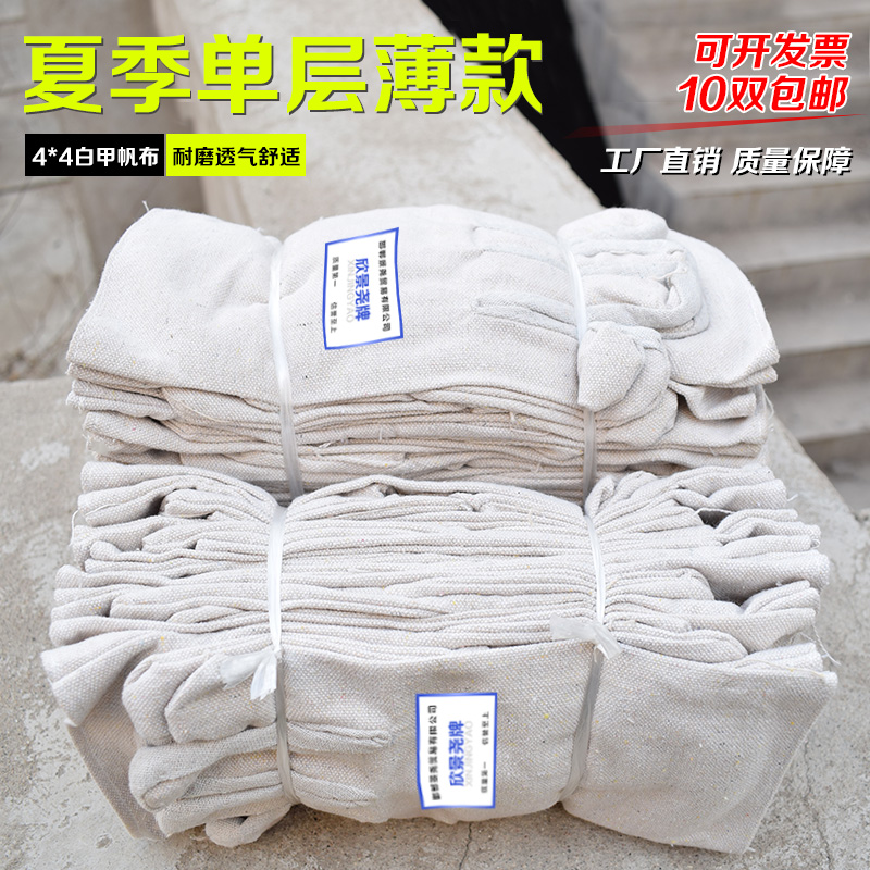 Summer thin white armour single layer wear-resistant canvas gloves machining site labor protection articles wholesale