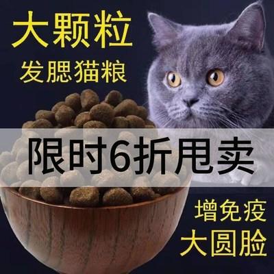 冻干猫粮发腮增肥成猫幼猫大颗粒奶糕美短英短通用型天然猫粮主粮