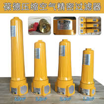 Paula Screw Air Compressor Precision filter QPS Three-stage oil-water separator Air Compressor dryer filter