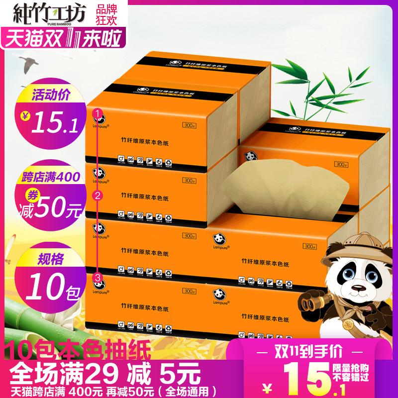 纯竹工坊竹浆本色抽纸 家用量贩小包装抽取式面巾纸餐巾纸纸10包
