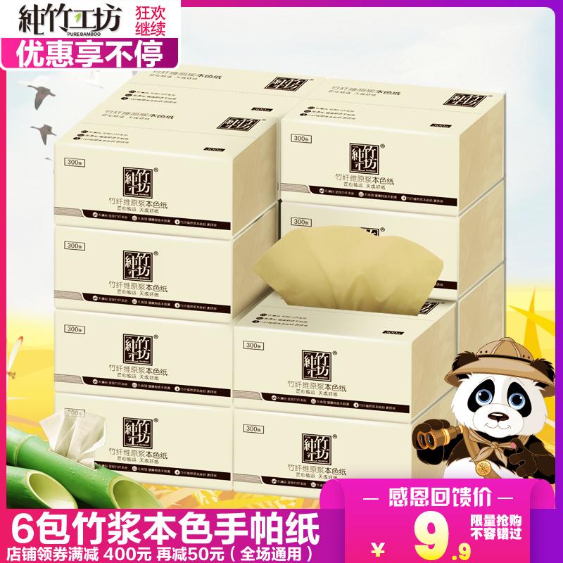 纯竹工坊中号抽纸巾本色家用无漂白6包竹纤维抽纸母婴餐巾纸整箱