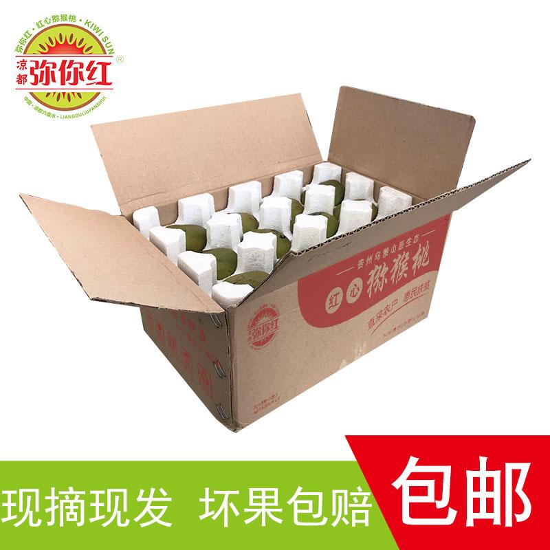 贵州新鲜红心猕猴桃有机水果5斤10斤装甜过四川蒲江徐香绿心黄心