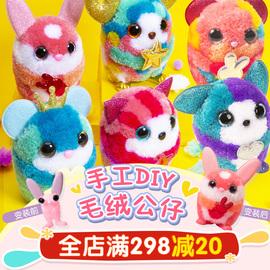 绒豆豆玩具创意diy手工制作玩偶女生毛绒娃娃网红女孩溶豆豆图片
