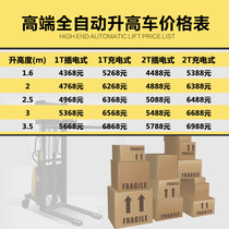 Bai Hui high car semi-electric small hydraulic forklift automatic lifting forklift 1 tons 2 tons raised truck