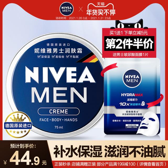 妮维雅男士面霜秋冬季补水保湿乳液护擦脸部油的润肤露护肤品脸霜