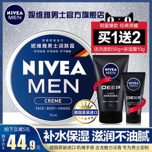 妮维雅男士面霜补水保湿乳液护擦脸部油控油润肤露美白护肤品脸霜