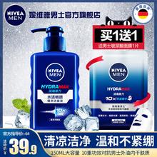 妮维雅男士专用洗面奶去油控油深层清洁去黑头补水保湿洗脸洁面乳