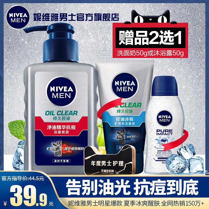 妮维雅男士专用洗面奶去油控油去黑头祛痘印补水保湿洁面乳护肤品