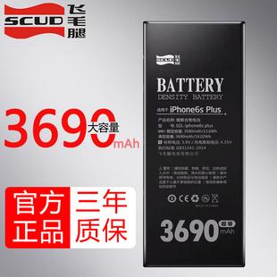 飞毛腿大容量苹果X/iphone6/6s/7/8/8plus/5s/xr/xsmax/7p/xs电池
