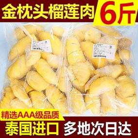 榴星语泰国进口金枕头榴莲新鲜果肉