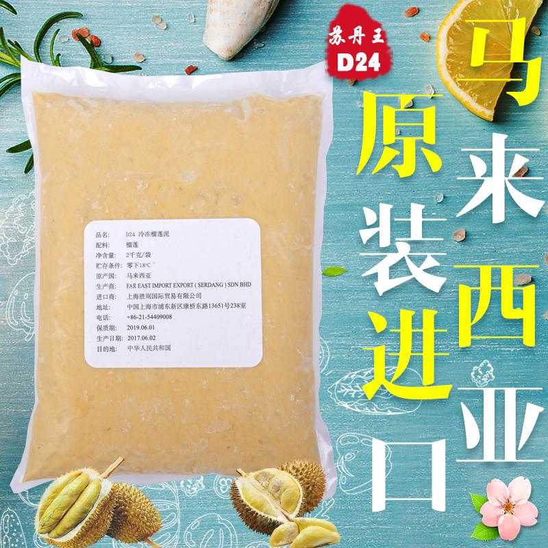 榴星语马来西亚进口苏丹王D24榴莲酱榴莲泥烘焙新鲜榴莲果肉泥2kg